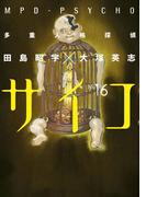 【16-20セット】多重人格探偵サイコ(角川コミックス・エース)