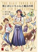 【全1-3セット】僕とおじいちゃんと魔法の塔(カドカワデジタルコミックス)