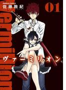 【全1-2セット】ヴァーミリオン(角川コミックス・エース)