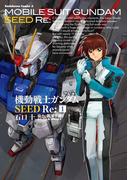 【全1-3セット】機動戦士ガンダムSEED Re:(角川コミックス・エース)