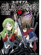 【1-5セット】コードギアス 漆黒の蓮夜(角川コミックス・エース)