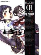 【全1-5セット】BLOOD+(角川コミックス・エース)