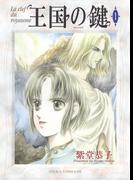 【全1-6セット】王国の鍵(あすかコミックスDX)