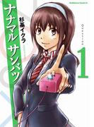 【1-5セット】ナナマル サンバツ(角川コミックス・エース)
