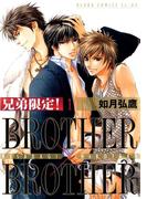 【全1-5セット】兄弟限定!BROTHER×BROTHER(あすかコミックスCL-DX)