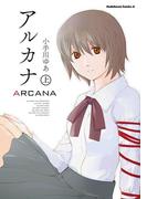 【全1-2セット】アルカナ(角川コミックス・エース)