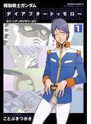【全1-2セット】機動戦士ガンダム デイアフタートゥモロー -カイ・シデンのメモリーより-(角川コミックス・エース)