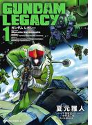 【全1-3セット】GUNDAM LEGACY(角川コミックス・エース)