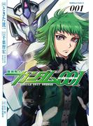 【全1-3セット】機動戦士ガンダム00I(角川コミックス・エース)