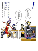 【全1-2セット】神はサイコロを振らない(角川コミックス・エース)