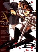 【全1-2セット】BLOOD+A(角川コミックス・エース)