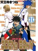 【11-15セット】ヱデンズ ボゥイ(角川コミックス・エース)