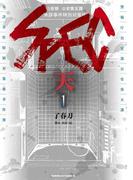 【全1-2セット】SPEC~天~(角川コミックス・エース)