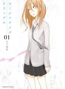 【全1-4セット】ワールドゲイズ クリップス(角川コミックス・エース)