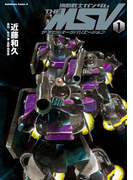 【全1-3セット】機動戦士ガンダム THE MSV ザ・モビルスーツバリエーション(角川コミックス・エース)