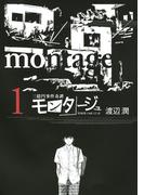 【1-5セット】三億円事件奇譚 モンタージュ