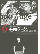 【6-10セット】三億円事件奇譚 モンタージュ