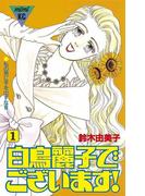 【1-5セット】白鳥麗子でございます!