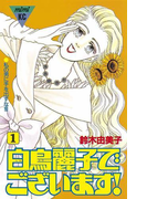 【全1-7セット】白鳥麗子でございます!