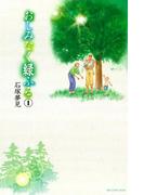 【全1-5セット】おしみなく緑ふる 分冊版