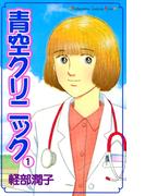 【1-5セット】青空クリニック