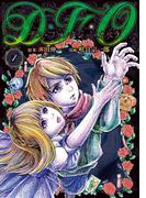 【全1-2セット】D・F・O/デス・ファンタジー・オペラ
