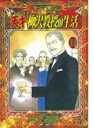 【11-15セット】天才柳沢教授の生活