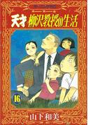 【16-20セット】天才柳沢教授の生活