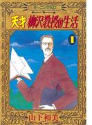 【全1-34セット】天才柳沢教授の生活