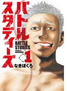 【全1-10セット】バトルスタディーズ