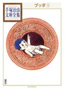 【全1-7セット】ブッダ 手塚治虫文庫全集