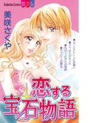 【全1-2セット】恋する宝石物語