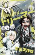 【全1-4セット】ドリー・マー(少年サンデーコミックス)
