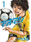 【全1-9セット】アオアシ(ビッグコミックス)