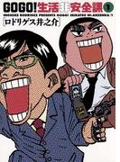 【全1-5セット】GO GO!生活非安全課(ビッグコミックス)