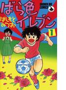 【全1-4セット】ばら色イレブン(少年ビッグコミックス)