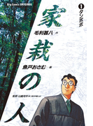 【1-5セット】家栽の人(ビッグコミックス)