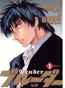 【全1-3セット】ブルーダー(ビッグコミックス)