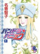 【全1-3セット】パンドラ★パニック(PFビッグコミックス)