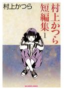 【全1-2セット】村上かつら短編集(ビッグコミックス)