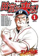 【全1-3セット】田宮が来る!(ビッグコミックス)