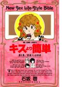 【全1-6セット】キスより簡単(ビッグコミックス)