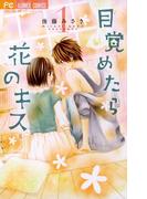 【全1-2セット】目覚めたら花のキス(フラワーコミックス)