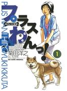 【全1-2セット】愛犬しつけ教室 プラスわんっ!(ビッグコミックス)