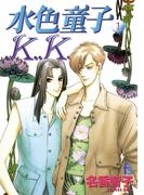 【全1-3セット】水色童子K.K.