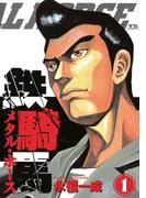 【全1-4セット】鉄騎馬(メタルホース)(ヤングサンデーコミックス)