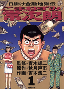 【1-5セット】こまねずみ常次朗(ビッグコミックス)