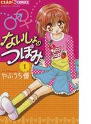 【1-5セット】ないしょのつぼみ(フラワーコミックス)