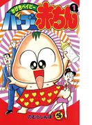 【全1-5セット】バーブー赤ちん(てんとう虫コミックス)