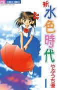 【全1-3セット】新 水色時代(フラワーコミックス)